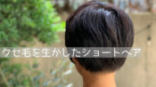 クセ毛を生かしたショートヘア