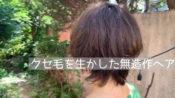 クセ毛を生かした無造作ヘア