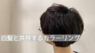 白髪を目立たせない|共存するカラーリングのススメ◎