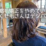 縮毛矯正をやめたいくせ毛さんにおすすめ デジタルパーマで馴染ませる◎