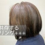 白髪が目立たないハイライト(ブリーチあり) 共存するカラーリングのススメ◎Part3