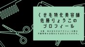 くせ毛を活かし縮毛矯正をやめたい方へ|くせ毛特化美容師佐藤りょうこ|横浜桜木町エリア